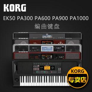 KORG科音PA300 PA600 PA700 PA900 PA1000专业伴奏编曲键盘合成器
