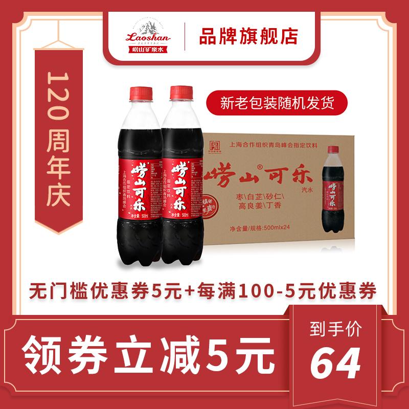 崂山可乐500ml*24瓶整箱 碳酸饮料 汽水 矿泉水 崂山可乐。