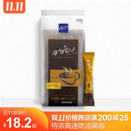 泰国进口高崇高盛美式速溶纯黑咖啡粉 清咖啡 醇苦 无添加糖 50条