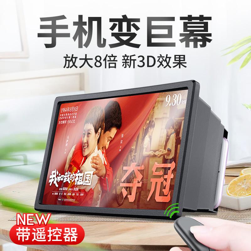 手机屏幕放大器高清投影懒人支架手机架护眼宝32寸3D床头上桌面ipad看电视电影视频抗蓝光放大镜华为抖音神器