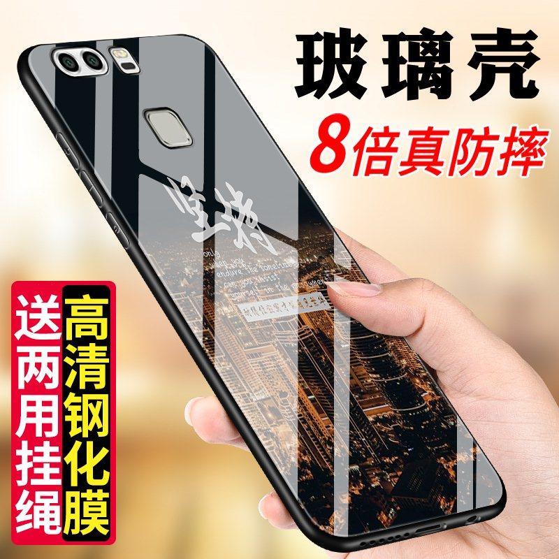 官方旗舰店华为荣耀P9手机壳玻璃壳P9plus手机壳保护套磨砂防摔个(非品牌)