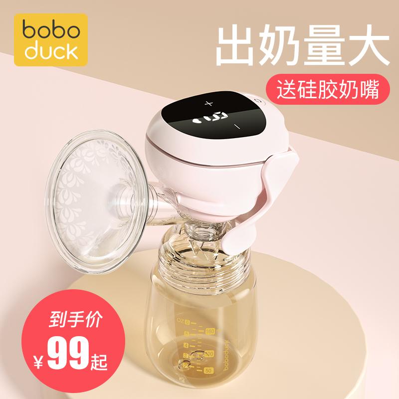 电动吸奶器挤奶器吸乳器拔奶器全自动正品静音一体式手动boboduck