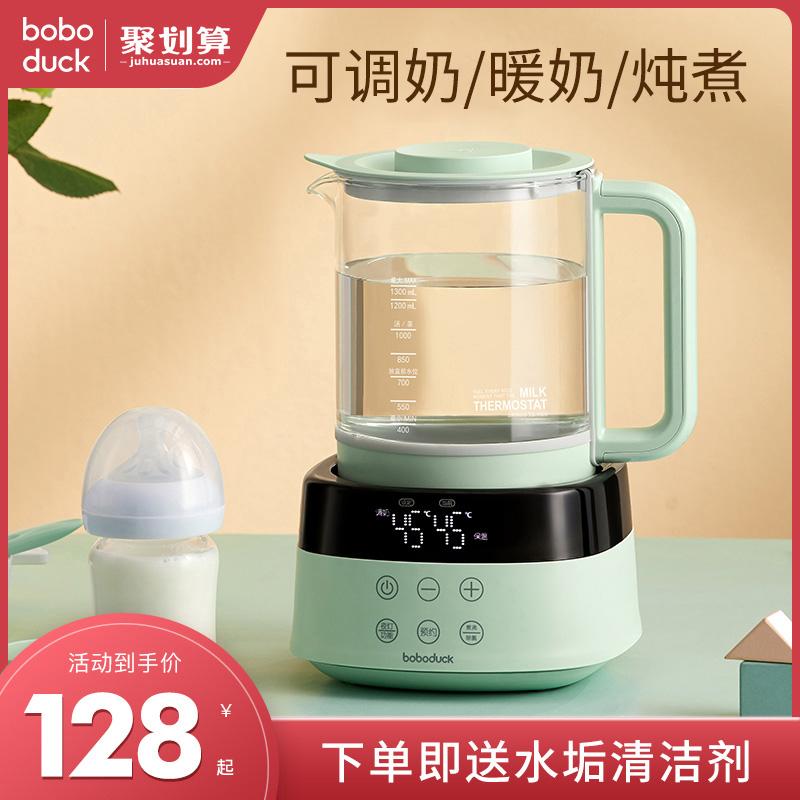大嘴鸭婴儿恒温调奶器智能热水壶