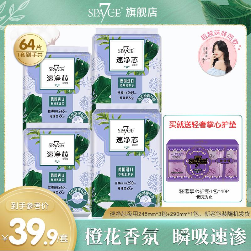 (过期)spa7ce旗舰店 spa7ce七度空间女超薄纯棉卫生巾 券后54.9元包邮