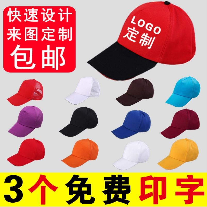 Traffic counsellor hat driving school student yellow red civilization counsellor community volunteer spring outing Sun Children