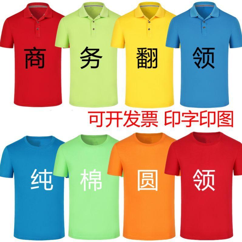 速干T恤定制印logo刺绣夏装运动广告衫来图印制diy马拉松短袖衣服