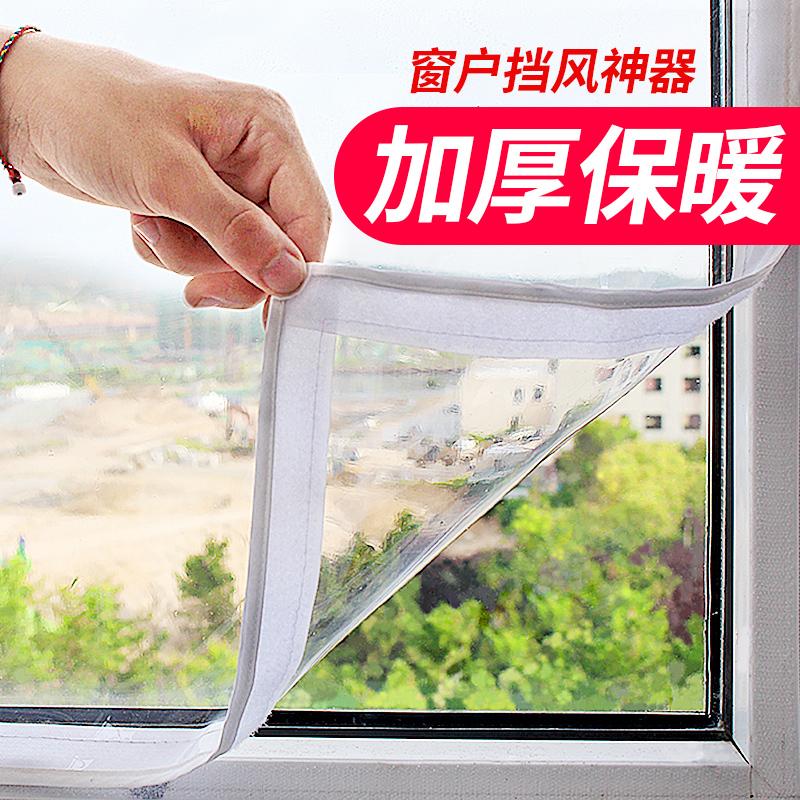 窗户挡风神器密封透明冬天门窗漏风封塑料布阳台保温防风保暖膜