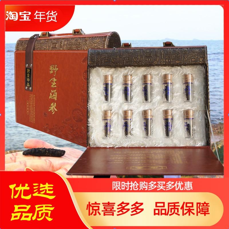 野生淡干海参礼盒装10只米刺参干货过年送礼品领导长辈实用物