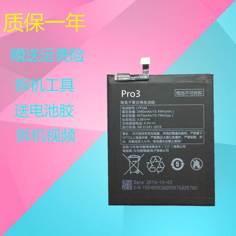 适用乐视 乐Pro3 X722 X728 X721高配版 乐视X720 LTF23A原装电池