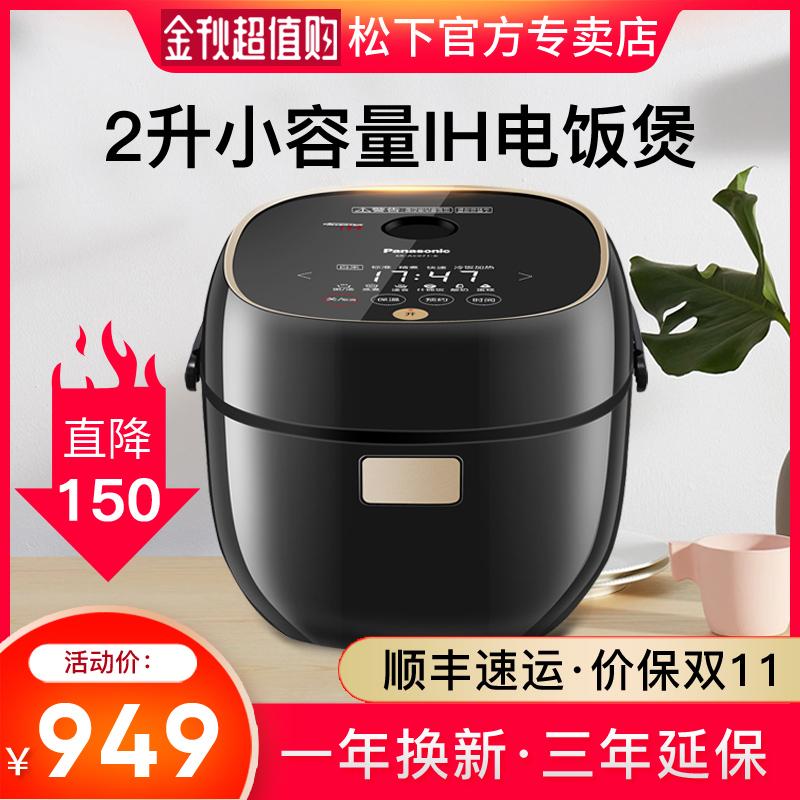 松下SR-AC071-K 2L迷你小容量电饭锅1-2-3人智能IH家用小型电饭煲11月01日最新优惠