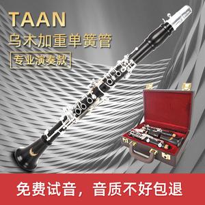 正品原装taan黑管乌木材质17单簧管