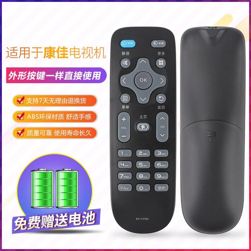 适用康佳电视机遥控器KK-Y378A T43U T49U T55U LED55K35U 32S1