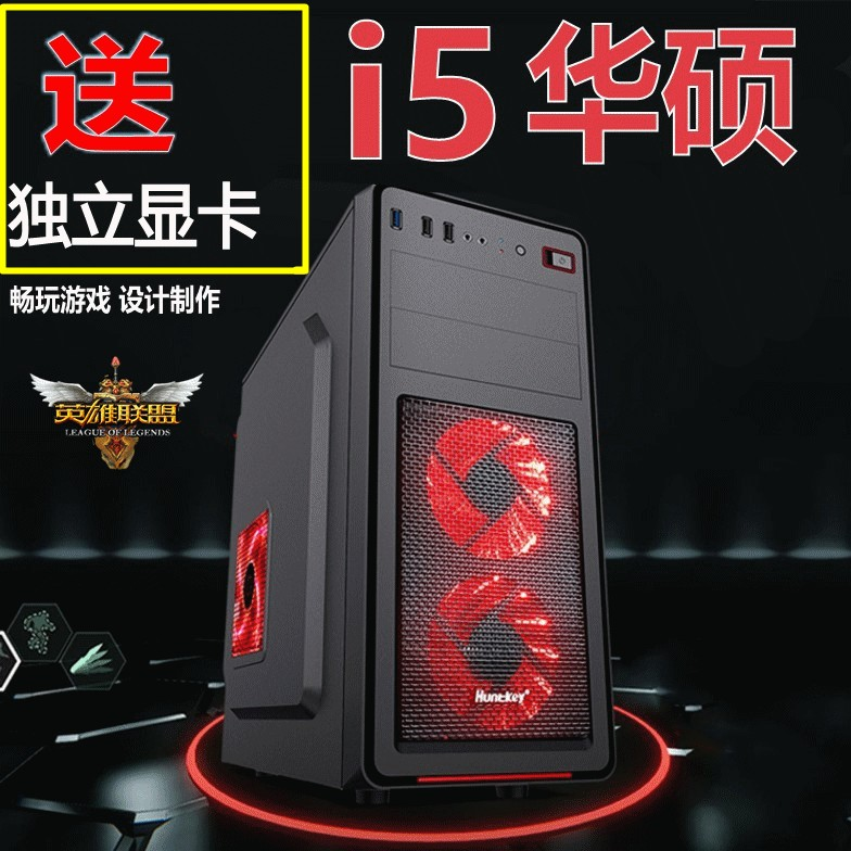 ASUS motherboard i5 4-core single display desktop computer assembly host complete machine lol eat chicken game computer