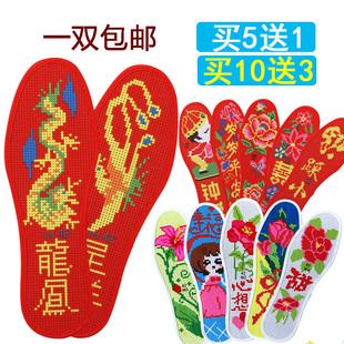 2020新款十字绣鞋垫自己绣半成品男女纯手工防臭吸汗刺绣鞋垫十字