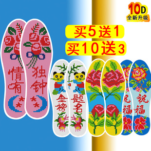 新款纯手工鞋垫男女半成品十字绣鞋垫自己绣刺绣手工鞋垫绣花包邮