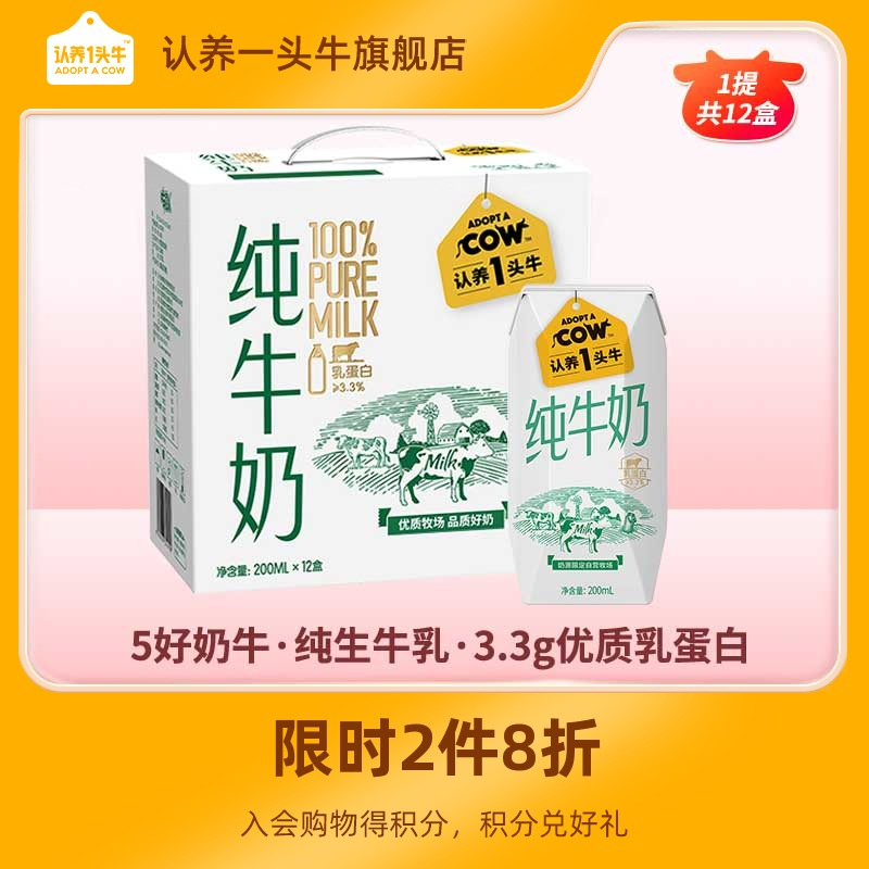 【特惠】认养一头牛全脂纯牛奶200ml*12盒整箱学生补钙早餐批
