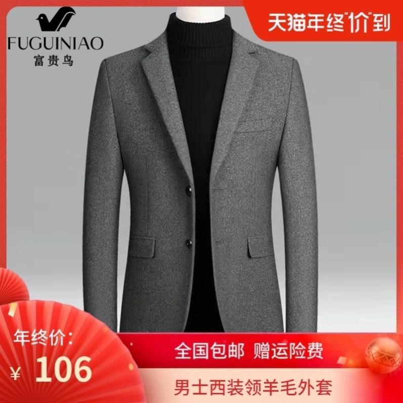 富贵鸟正品爆款热销高档男士羊毛大衣休闲西服毛呢夹克上衣外套。