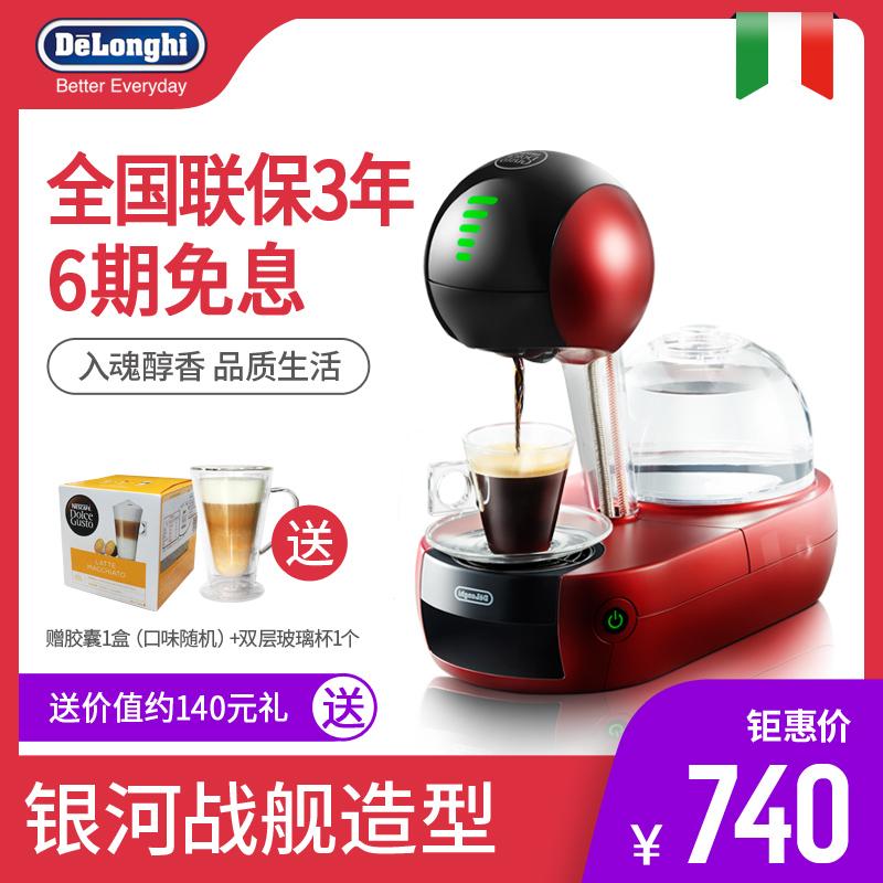 Delonghi/德龙 EDG636雀巢stelia家用商用全自动一体机胶囊咖啡机