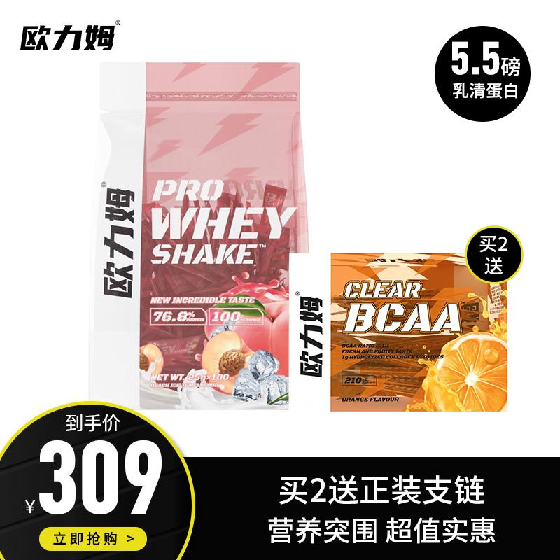 【新品】欧力姆乳清蛋白粉5.5磅