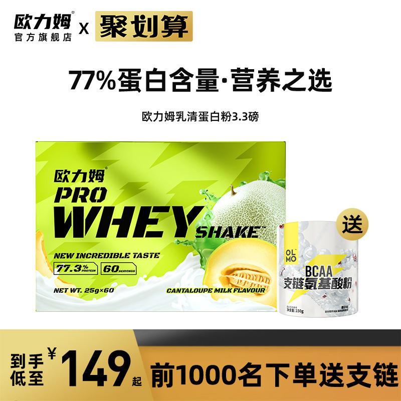 欧力姆乳清蛋白粉纯蛋白质营养粉分离健身增重增健肌粉whey