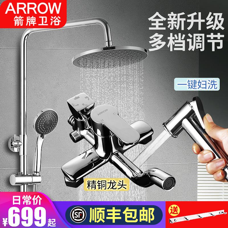 箭牌卫浴淋浴花洒套装家用增压全铜龙头混水阀淋雨沐浴器喷头套装