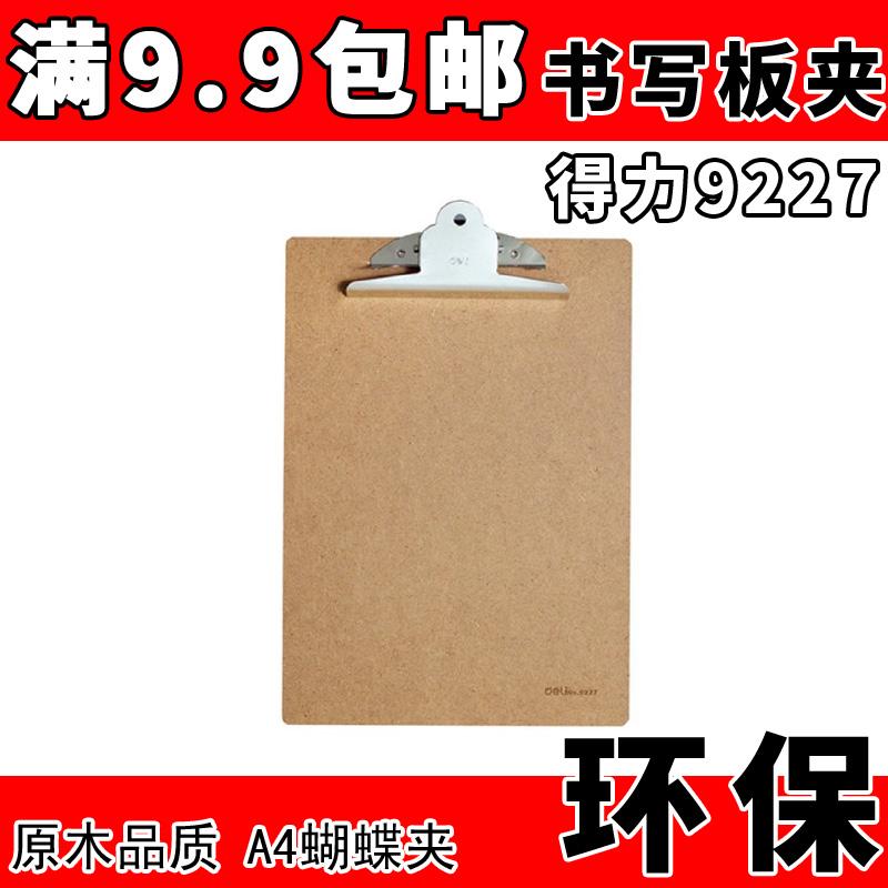 得力9227书写板夹 A4写字垫板 木质文件夹菜单夹账单板夹五金夹具