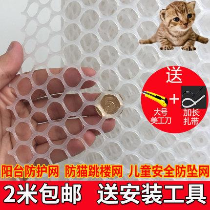 阳台防护网猫咪网塑料网格胶网封阳台窗网家用宠物防逃防掉东西网
