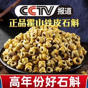 正品霍山铁皮粉鲜条养生茶500g枫斗