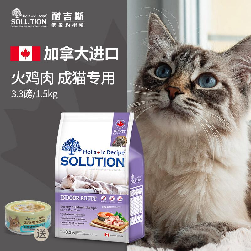 耐吉斯加拿大进口猫粮天然粮火鸡三文鱼猫粮包邮室内成猫粮1.5kg优惠券