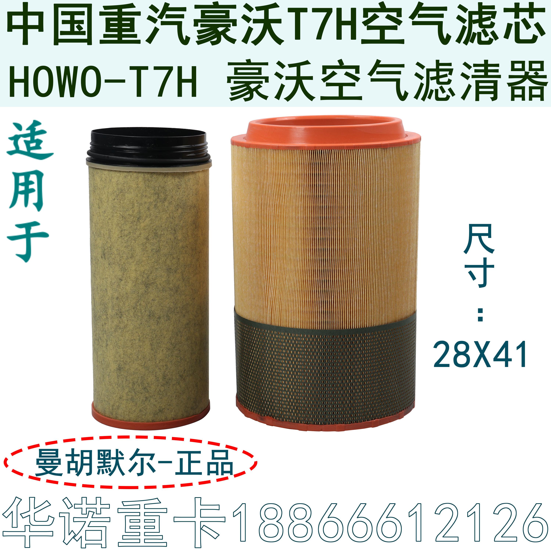 适用于重汽原厂配件豪沃A7空气滤芯2841空滤豪沃T7H滤清器过滤器