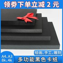 白色手绘画画打印8K四开双面手工卡纸厚硬卡纸A4白色卡纸白卡纸