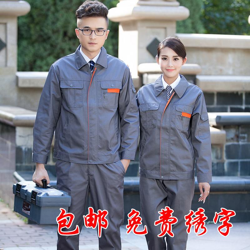秋冬季长袖工作服套装男女士耐磨工地劳动上衣汽修定制厂服劳保服