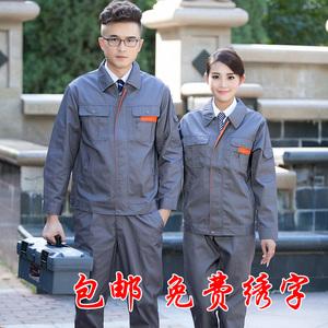夏季长袖工作服套装男女士劳保服