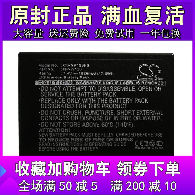 CS原装正品适用富士X-Pro1 X-A1/M1/E1 HS50EXR相机电池NP-W126