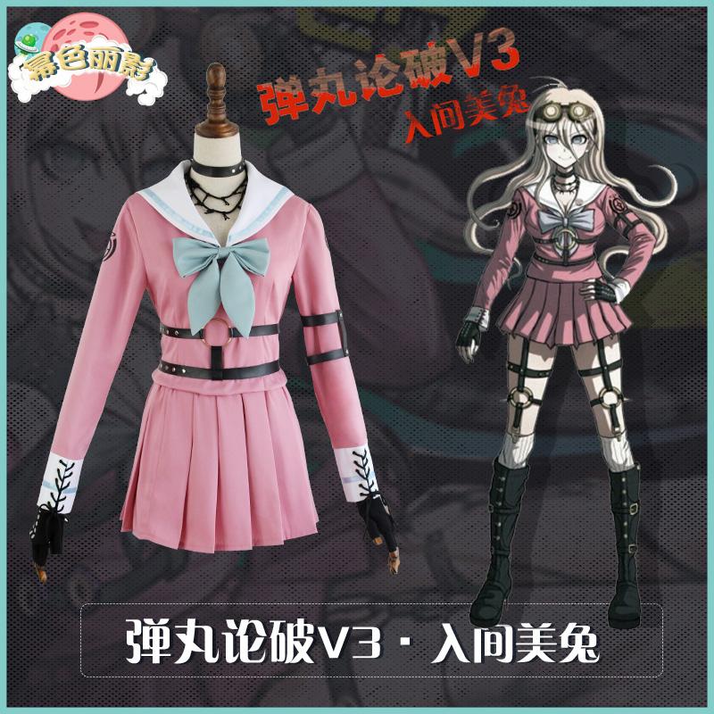 新弹丸论破V3大家的相互厮杀新学期入间美兔cos服 cosplay女校服