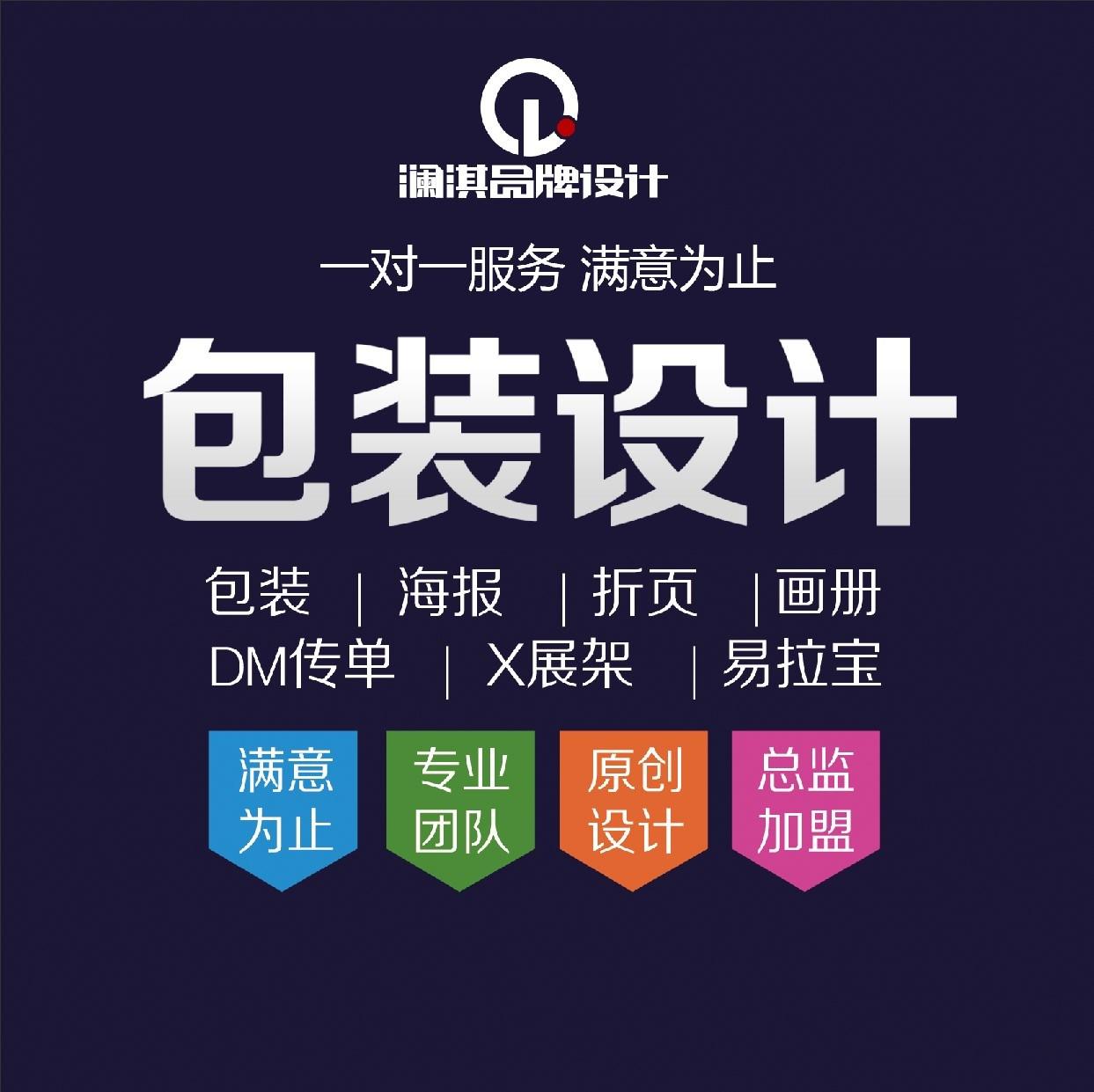 ps平面包装广告DM单logo彩页画册排版宣传单宣传册易拉宝海报设计