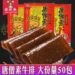 唐僧肉素牛排8090后童年怀旧辣条湖南重庆风味麻辣香辣片零食小吃