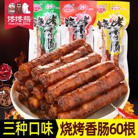迷你烧烤香肠香辣味猪肉肠真空小包装腊肠即食火腿肠休闲零食小吃图片