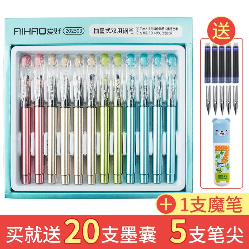 爱好正品12支装卡通钢笔学生用正姿练字书法钢笔男女孩可换墨囊套装钢笔可爱初学者专(用15元券)