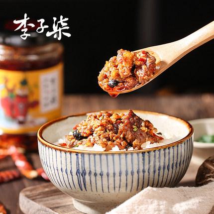 李子柒好拌牛肉酱香辣拌面调味酱料