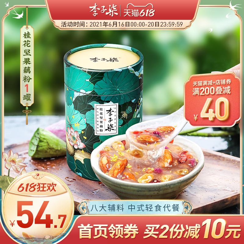 李子柒桂花坚果藕粉羹营养早餐冲饮