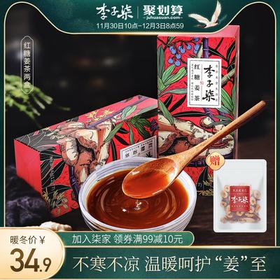 红糖姜茶小袋装细节怎么样