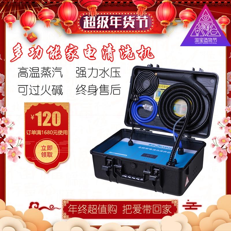 嘉エン家電洗浄機多機能一体オイルタバコ機高温高圧蒸気エアコン業務用工具セット