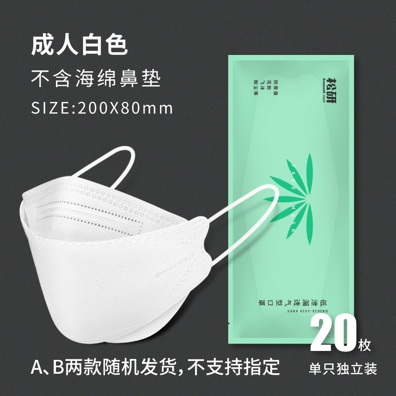 Kn95 mask for men and women Korean willow leaf white N95 dustproof and breathable industrial dust disposable independent packaging