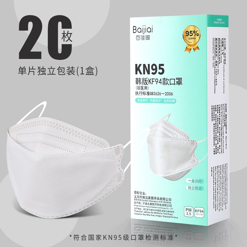 Korean kn95 disposable mask female willow leaf N95 dustproof Korean fashion 3D KF goddess mouth 94 mask