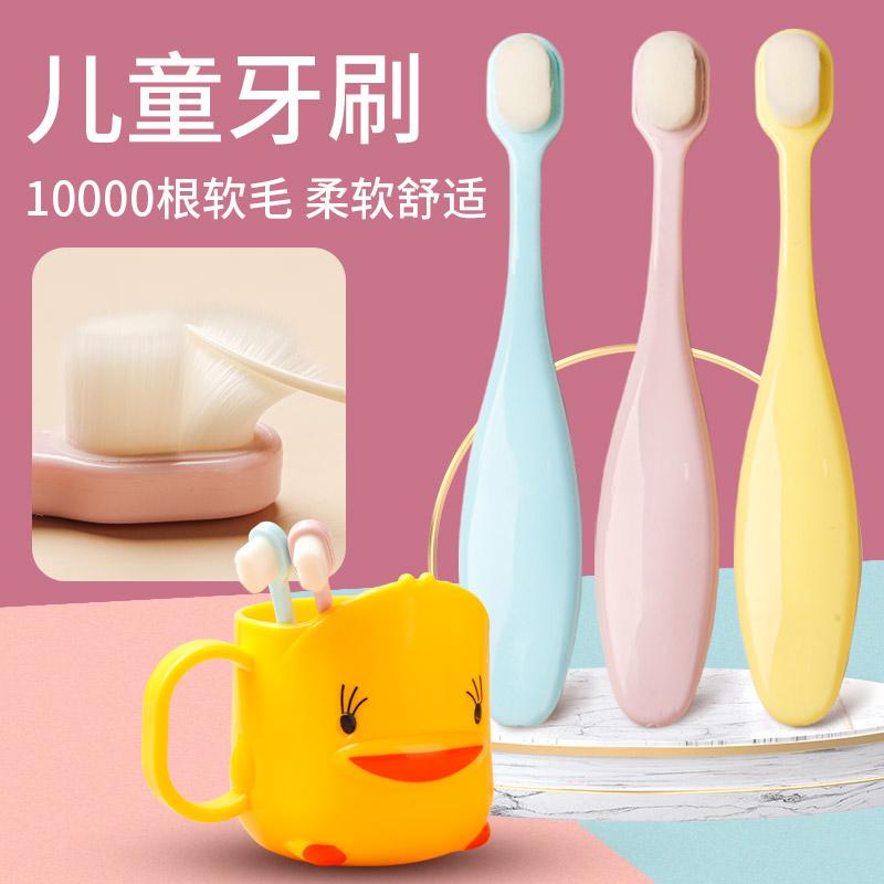 万根毛牙刷儿童软细毛超细超软小头1-2-3-6岁以上婴幼儿乳牙宝宝