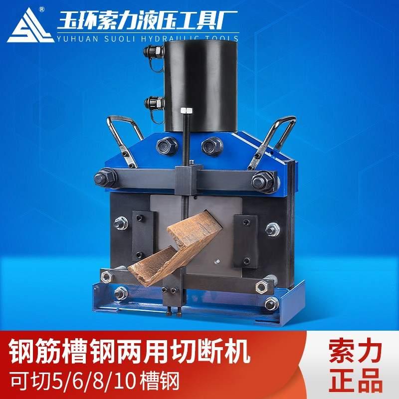新款槽钢切断机 液压槽钢角钢切断机 5号 6号 8号 10号槽钢剪断o