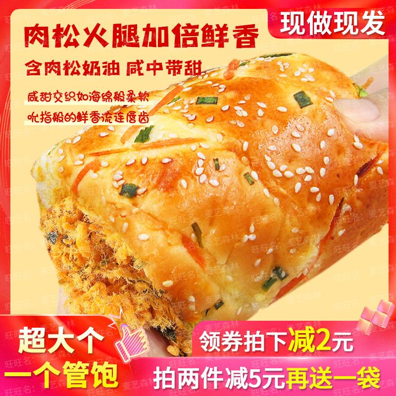 肉松葱香卷早餐网红甜品鸡蛋糕
