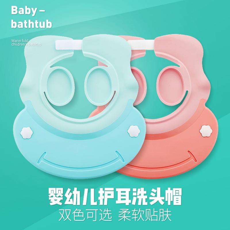 婴儿浴帽宝宝洗头帽防水护耳儿童洗澡帽小孩洗发帽硅胶可调节用品