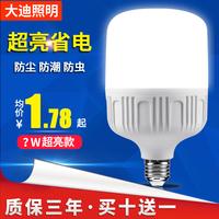 节能灯泡e27e40螺口螺旋球泡灯20W家用大功率超亮工厂房led照明灯